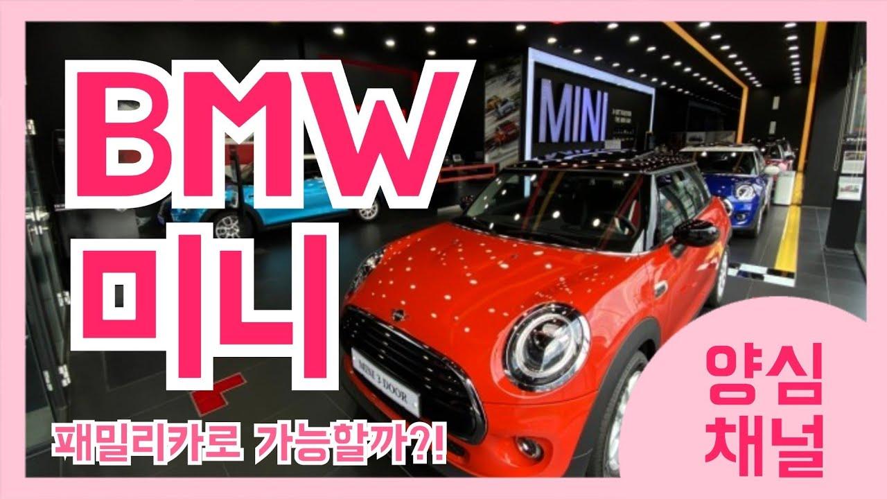 MINI를 패밀리카로 사용 가능할까?뒷좌석 트렁크 공간 리뷰! 3도어,클럽맨,컨트리맨 mini cooper family car