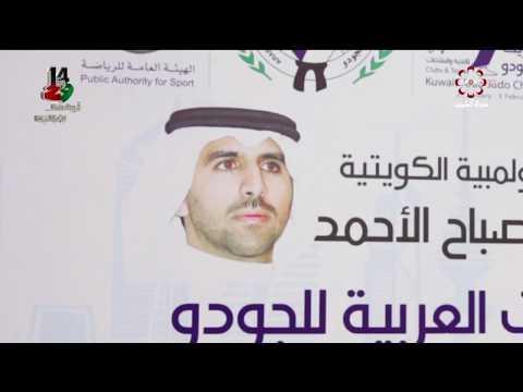 رسالة بطولة الكويت العربية للجودو - السبت 2020/2/1
