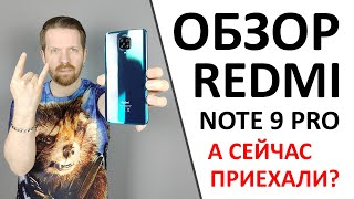 Обзор Redmi Note 9 Pro, самый правильный смартфон?