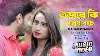 Evabe Ki Manush Bache । Mahabub Sagor । Bangla New Sad Song 2020 । Official Music Video