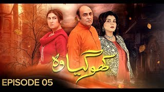 Kho Gaya Woh Episode 05 | Pakistani Drama | 1 January 2019 | BOL Entertainment
