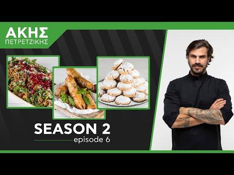 Kitchen Lab - Επεισόδιο 6 - Σεζόν 2   Άκης Πετρετζίκης