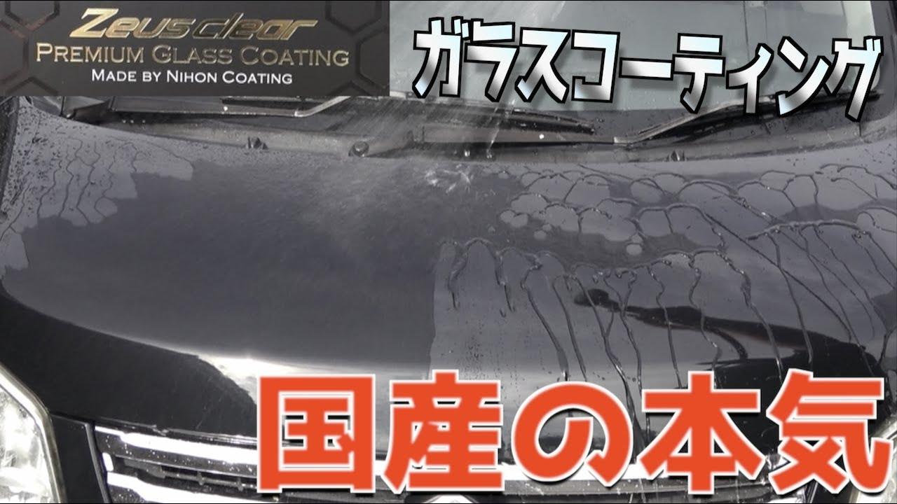 本気のガラスコーティング・ゼウスクリアー使ってみた【Zeus clear】日本ライティング