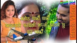 New Nepali Superhit Song/Aunechhu Ghar Pharki By Krishna Kumar Biswokarma & Purna Kala B.C.