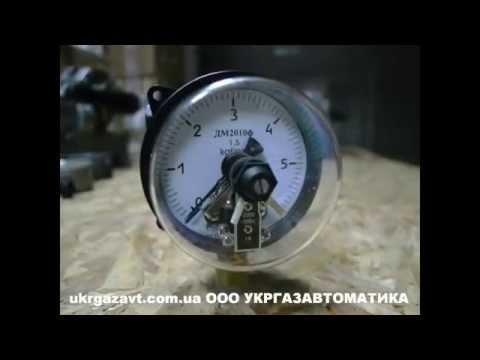 Манометр электроконтактный ДМ2010 и ДМ2005 видео Укргазавтоматика Физтех