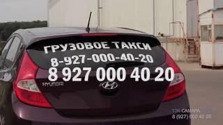 видео Переезды по Самаре и России