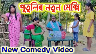 Suven Kai Comedy , Assamese Comedy Video , Voice Assam Video,  Telsura Video