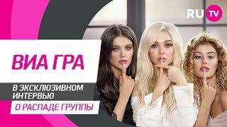 Download Тема. ВИА ГРА Mp3 and Videos