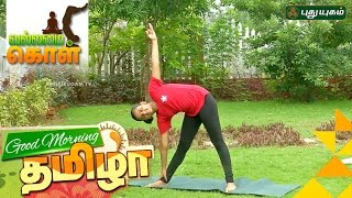 Trikonasana - VallamaiKol | Daily Yoga Demo in Tamil