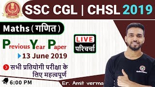 SSC CGL 2019 || MATHS BY Amit Sir || 13 JUNE 2019 Previous Year Paper Discussion