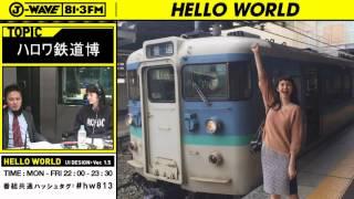 特集「ハロワ鉄道博」 ② 村井美樹 検索動画 30