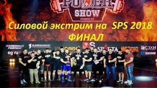 Силовой экстрим Финал Siberian Power Show 2018 (Кокляев Савицкас)
