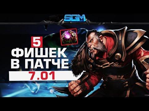 видео: 5 ФИШЕК dota 2 В ПАТЧЕ 7.01
