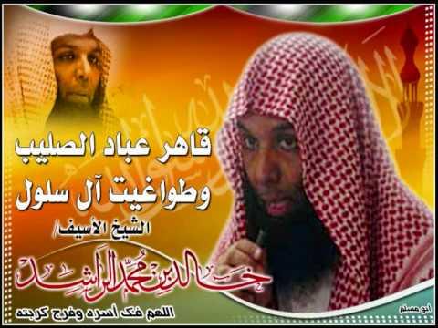 الشيخ خالد الراشد mp3