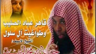 Repeat youtube video المحاضره التي بسببها سجن الشيخ خالد الراشد 6/7