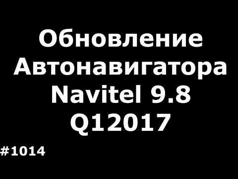 Как обновить Navitel в автонавигаторе до 9.8 и поставить карты Q12017 и выше