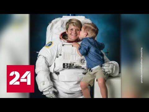 Американская астронавтка взломала банковский счет жены с борта МКС - Россия 24