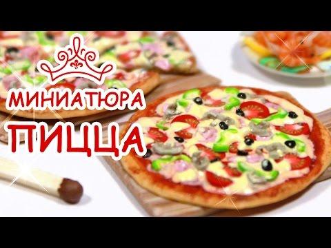 🍕 ПИЦЦА 3 см! ЛЕПИМ из Полимерной Глины 😍 Polymer Clay Pizza Tutorial 😻 Анна Оськина
