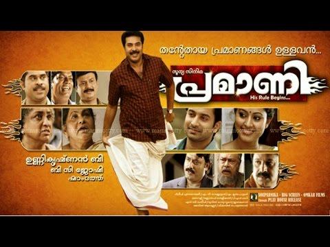 Malayalam full movie   PRAMANI   Malayalam full movie 2010