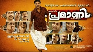 Malayalam full movie | PRAMANI | Malayalam full movie 2010