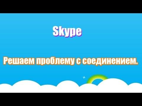 Skype: Не удалось установить соединение (Решение проблемы 2017 год)