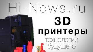 3D-принтеры: технологии будущего уже сегодня(, 2013-02-26T15:18:39.000Z)