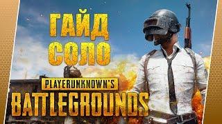 PlayerUnknown's Battlegrounds  #Гайд. Как выжить в соло