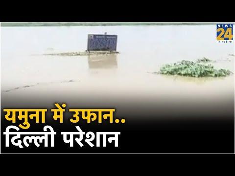 यमुना में उफान..दिल्ली परेशान