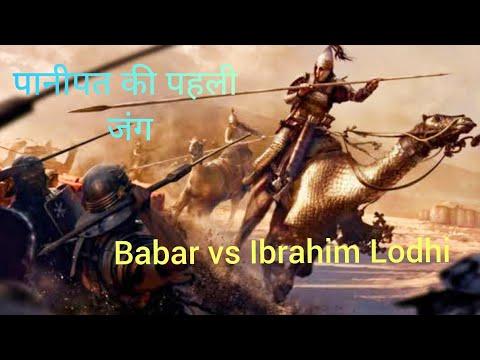 Mughal Babar vs Sultan Ibrahim lodhi fight for Delhi | Panipat Battle