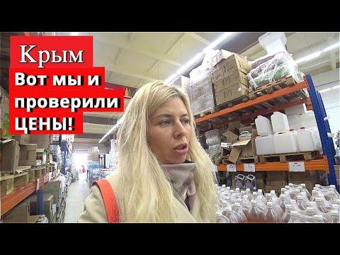 Крым. ДЕШЕВО и СЕРДИТО. Цены на ПРОДУКТЫ. Готовимся к НОВЫЙ ГОД 2020. СЕВАСТОПОЛЬ