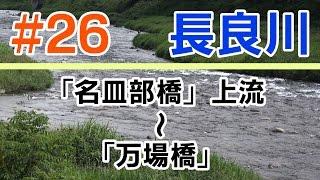 【長良川】#26「名皿部橋」上流〜「万場橋」