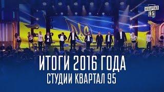 Итоги 2016 года Студии Квартал 95