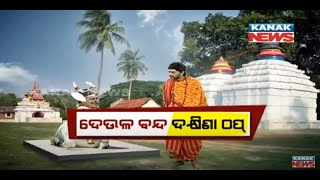 Situation Of Priests Due To Lockdown And Shutdown | Loka Nakali Katha Asali | Kanak News