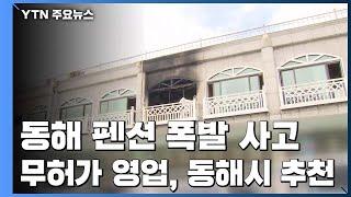 8년 넘게 무허가 영업...동해시, 숙박업소 추천까지 / YTN