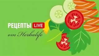 """Рецепты LIVE от Herbalife: рецепт сбалансированного завтрака Запеканка """"Творожная клюква"""""""