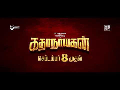 Kathanayagan - TV Spot #3 | Vishnu Vishal | Sean Roldan | Tha Muruganantham | Vishnu Vishal Studioz