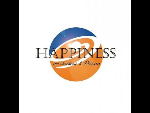 Happiness в России. Год счастья в России, г. Москва