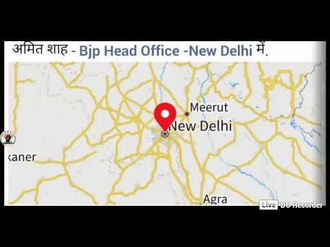 रितेश बरवड करेगे BJP राष्ट्रीय अध्यक्ष अमित शाह से मुलाकात BJP कार्यलय दिल्ली मे होगी 50 हजार भर्तिय