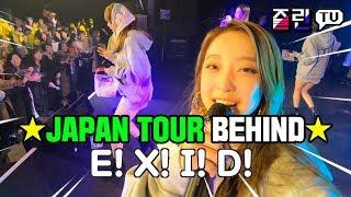 [ENG CC] EXID 발렌타인 일본 라이브 투어 비하인드 | EXID VALENTINE JAPAN LIVE TOUR BEHIND