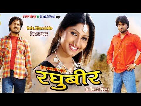 Raghubeer - रघुबीर    Superhit Chhattisgarhi Movie - Directed By Prem Chandrakar    Full Movie