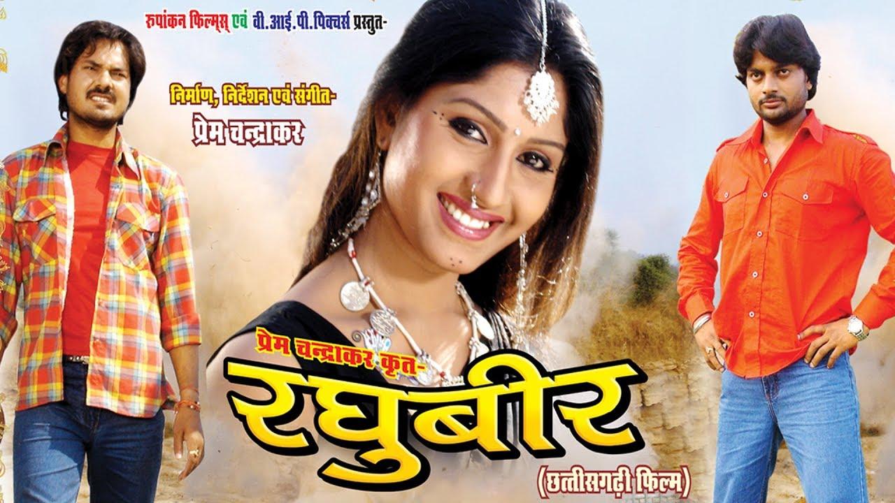 Download Raghubeer - रघुबीर || Superhit Chhattisgarhi Movie - Directed By Prem Chandrakar || Full Movie