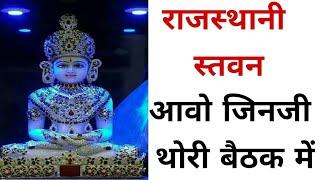 Aavo Jinji THori Bethak Me - Rajsthani Song