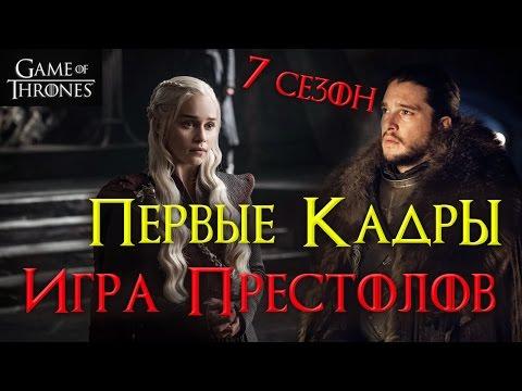 Игра престолов, последние новости со сьемок 7 сезона. Новые фото, места, персонажи