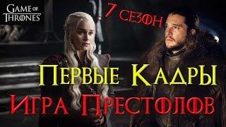 Игра престолов 7 сезон: НОВОСТИ, ПЕРВЫЕ КАДРЫ