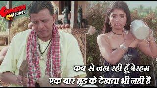 कब से नहा रही हूँ बेरहम एक बार मुड़ के देखता भी नहीं है - Mithun Chakraborty Comedy