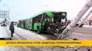 Жуткая авария в Минске: пассажирский автобус протаранил столб