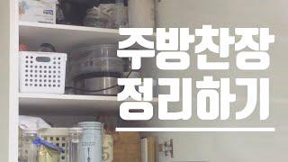 [미니멀라이프]주방 선반 정리/주방정리/비우기/정리영상