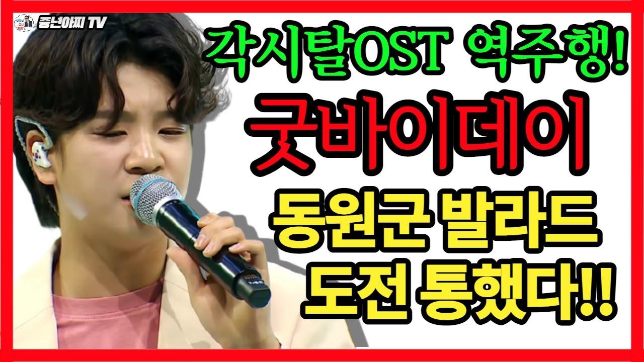 동원군 노래,굿바이데이 발라드 도전 통했다//각시탈OST 역주행!!