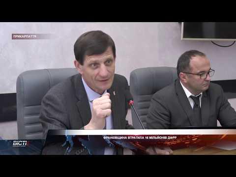 Франківщина втратила 16 мільйонів гривень ДФРР