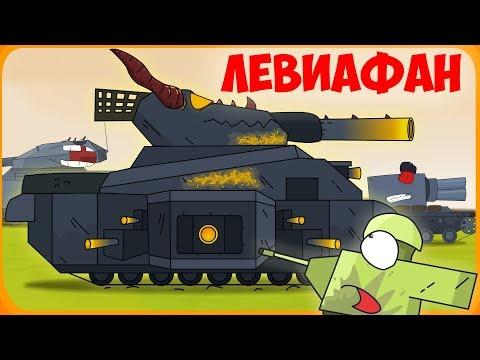 Топ 3 серий Левиафана Мультики про танки